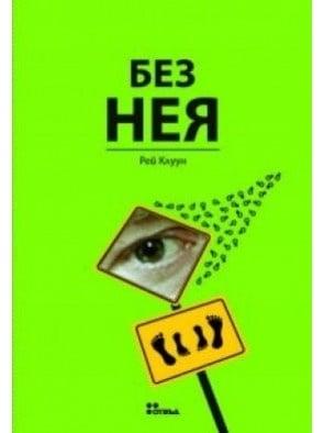 БЕЗ НЕЯ - РЕЙ КЛУУН, ИК ЖАНЕТ 45