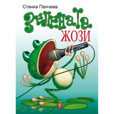 ЗЕЛЕНАТА ЖОЗИ - СТАНКА ПЕНЧЕВА, ИК ЖАНЕТ 45