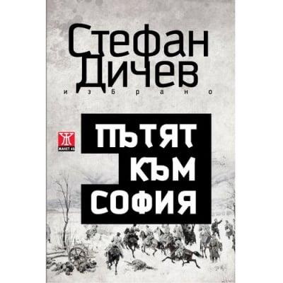 ПЪТЯТ КЪМ СОФИЯ - СТЕФАН ДИЧЕВ, ИК ЖАНЕТ 45