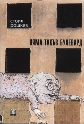 НЯМА ТАКЪВ БУЛЕВАРД - СТОИЛ РОШКЕВ, ИК ЖАНЕТ 45