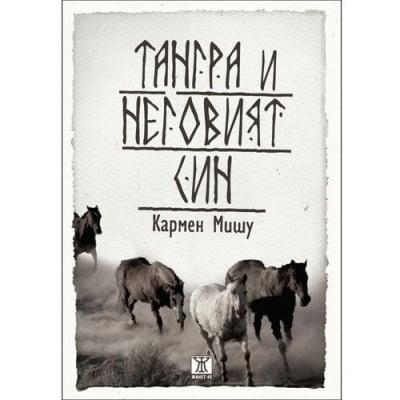 ТАНГРА И НЕГОВИЯТ СИН - КАРМЕН МИШУ, ИК ЖАНЕТ 45