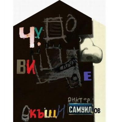 ЧУДОВИЩЕ ВКЪЩИ - ВИКТОР САМУИЛОВ, ИК ЖАНЕТ 45