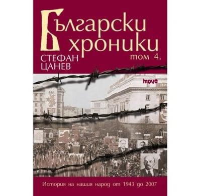 БЪЛГАРСКИ ХРОНИКИ ТОМ 4 - СТЕФАН ЦАНЕВ, ИК ЖАНЕТ 45