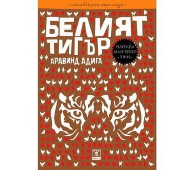 БЕЛИЯТ ТИГЪР - АРАВИНД АДИГА, ИК ЖАНЕТ45