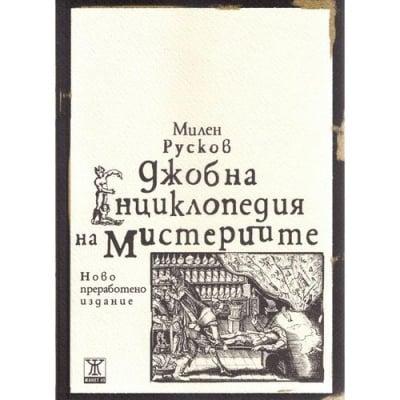 ДЖОБНА ЕНЦИКЛОПЕДИЯ НА МИСТЕРИИТЕ - МИЛЕН РУСКОВ, ИК ЖНЕТ 45