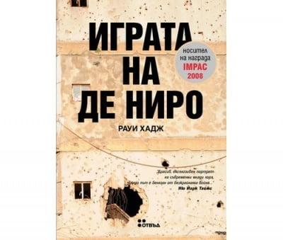ИГРАТА НА ДЕ НИРО - РАУИ ХАДЖ, ИК ЖАНЕТ 45