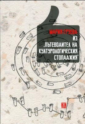 Из Пътеводител на културологическия стопаджия - Мария Груева