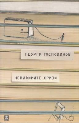 НЕВИДИМИТЕ КРИЗИ - ГЕОРГИ ГОСПОДИНОВ, ИК ЖАНЕТ 45