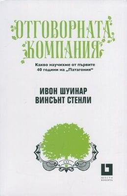 ОТГОВОРНАТА КОМПАНИЯ - ИВОН ШУИНАР, ВИНСЪНТ СТЕНЛИ, ИК ЖАНЕТ 45