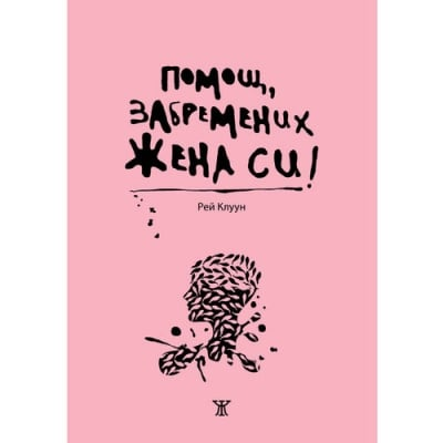 ПОМОЩ,ЗАБРЕМЕНИХ ЖЕНА СИ - РЕЙ КЛУУН, ИК ЖАНЕТ 45