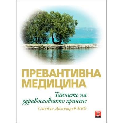 ПРЕВАНТИВНА МЕДИЦИНА - СТОЙЧО ДИМИТРОВ, ИК ЖАНЕТ 45