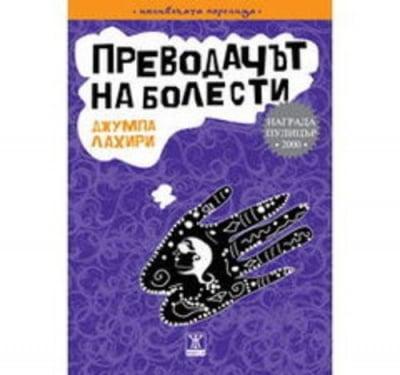 ПРЕВОДАЧЪТ НА БОЛЕСТИ - ДЖУМПА ЛАХИРИ, ИК ЖАНЕТ 45