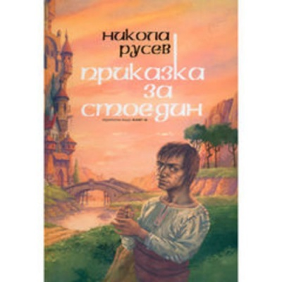 ПРИКАЗКА ЗА СТОЕДИН - НИКОЛА РУСЕВ, ИК ЖАНЕТ 45