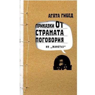 ПРИКАЗКИ ОТ СТРАНАТА ПОГОВОРИЯ - АГАТА ГИБЕД, ИК ЖАНЕТ 45