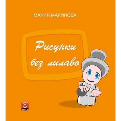 РИСУНКИ БЕЗ ЛИЛАВО - МАРИЯ МАРИНОВА, ИК ЖАНЕТ 45