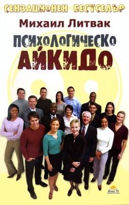 ПСИХОЛОГИЧЕСКО АЙКИДО - МИХАИЛ ЛИТВАК, ЖАНУА-98