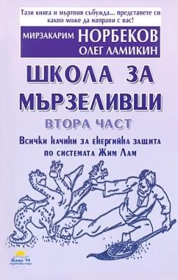 ШКОЛА ЗА МЪРЗЕЛИВЦИ. ВТОРА ЧАСТ – МИРЗАКАРИМ НОРБЕКОВ И ОЛЕГ ЛАМИКИН, ЖАНУА-98
