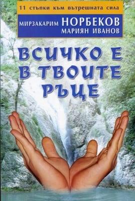 ВСИЧКО Е В ТВОИТЕ РЪЦЕ – МИРЗАКАРИМ НОРБЕКОВ, МАРИЯН ИВАНОВ, ЖАНУА-98