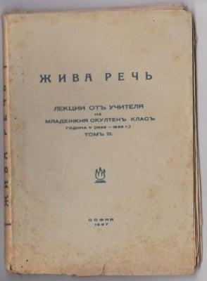 ЖИВА РЕЧ - лекции от Учителя Петър Дънов на Младежкия окултен клас