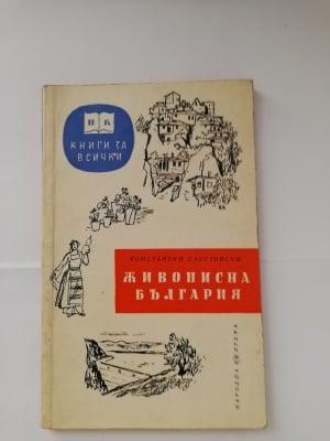 ЖИВОПИСНА БЪЛГАРИЯ - Константин Паустовски