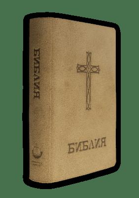 РУСТИК БИБЛИЯ - меки корици, естествена кожа, ревизирано издание