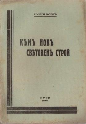 КЪМ НОВ СВЕТОВЕН СТРОЙ - Георги Коев