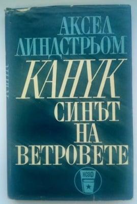 КАНУК - СИНЪТ НА ВЕТРОВЕТЕ - Аксел Линдстрьом
