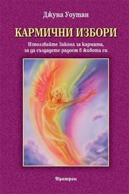 КАРМИЧНИ ИЗБОРИ - ДЖУНА УОУТАН, АРАТРОН