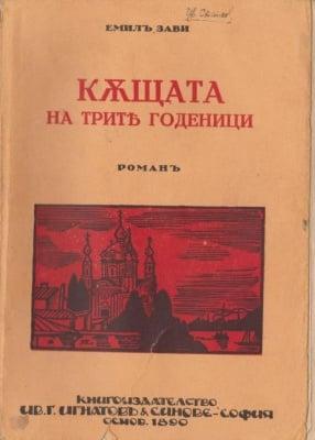 КЪЩАТА НА ТРИТЕ ГОДЕНИЦИ - ЕМИЛ ЗАВИ