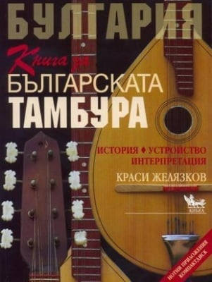 КНИГА ЗА БЪЛГАРСКАТА ТАМБУРА, Краси Желязков