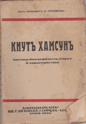 КНУТ ХАМСУН - критико биографически очерк и характеристика