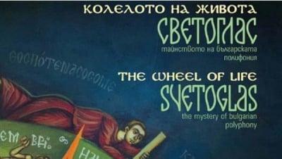 КОЛЕЛОТО НА ЖИВОТА - СВЕТОГЛАС - CD, МЕСЕЧИНА МЮЗИК