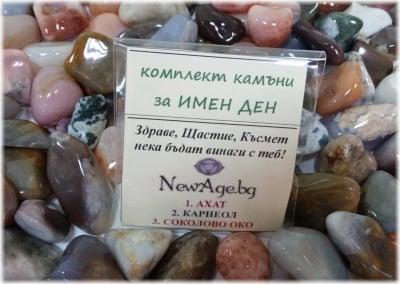 Комплект от естествени камъни за ИМЕН ДЕН, с пожелание