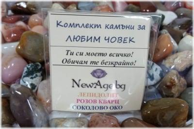 Комплект от естествени камъни за ЛЮБИМ ЧОВЕК, с пожелание