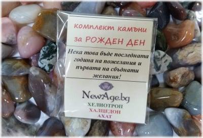 Комплект от естествени камъни за РОЖДЕН ДЕН, с пожелание