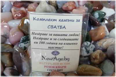 Комплект от естествени камъни за СВАТБА, с пожелание