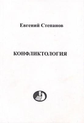 КОНФЛИКТОЛОГИЯ - ЕВГЕНИЙ СТЕПАНОВ, ИДЕЯ