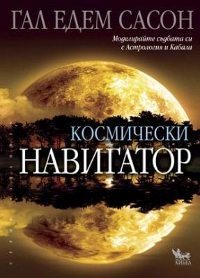 КОСМИЧЕСКИ НАВИГАТОР - Гал Сасон