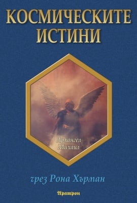 КОСМИЧЕСКИТЕ ИСТИНИ - АРХАНГЕЛ МИХАИЛ ЧРЕЗ РОНА ХЪРМАН, АРАТРОН