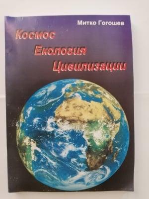 КОСМОС ЕКОЛОГИЯ ЦИВИЛИЗАЦИИ - Митко Гогошев