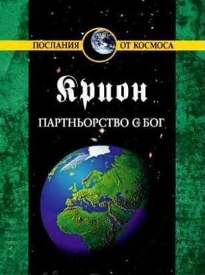 КРИОН - ПАРТНЬОРСТВО С БОГ - КНИГА ШЕСТА
