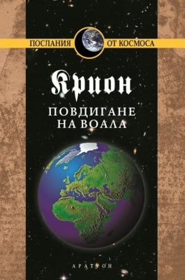 КРИОН - ПОВДИГАНЕ НА ЗАВЕСАТА - КНИГА ЕДИНАДЕСЕТА