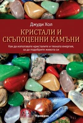 КРИСТАЛИ И СКЪПОЦЕННИ КАМЪНИ  Как да използвате кристалите и тяхната енергия, за да подобрите живота си - Джуди Хол,  АРАТРОН