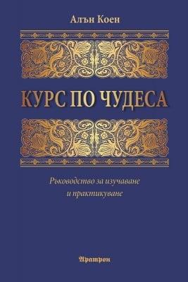 КУРС ПО ЧУДЕСА - АЛЪН КОЕН, АРАТРОН