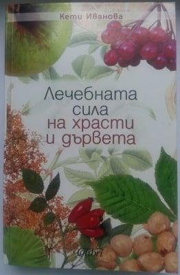 БИЛКИТЕ ЛЕК И ... ОТРОВА, Проф. д-р Петър Манолов