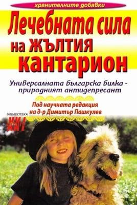 ЛЕЧЕБНАТА СИЛА НА ЖЪЛТИЯ КАНТАРИОН, ХОМО ФУТУРУС