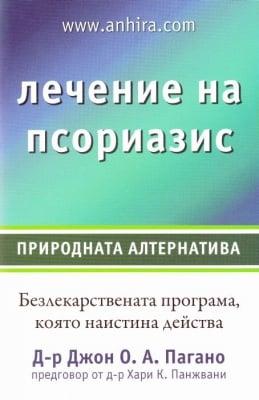 ЛЕЧЕНИЕ НА ПСОРИАЗИС – Д-Р ДЖОН О. А. ПАГАНО, АНХИРА