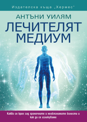 ЛЕЧИТЕЛЯТ МЕДИУМ - АНТЪНИ УИЛЯМ - ХЕРМЕС