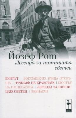 ЛЕГЕНДА  ЗА ПИЯНИЦАТА СВЕТЕЦ - ЙОЗЕФ РОТ, БЛЕК ФЛАМИНГО