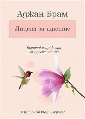 ЛИЦЕНЗ ЗА ЩАСТИЕ - АДЖАК БРАМ - ХЕРМЕС
